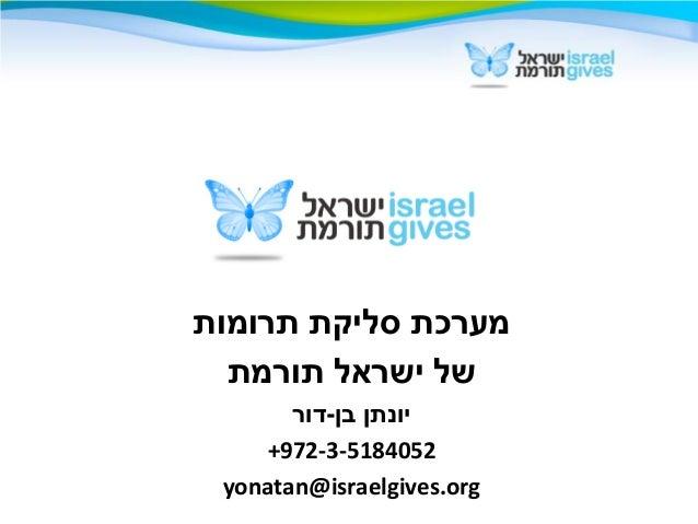 תרומות סליקת מערכתתורמת ישראל שלבן יונתן-דור+972-3-5184052yonatan@israelgives.org