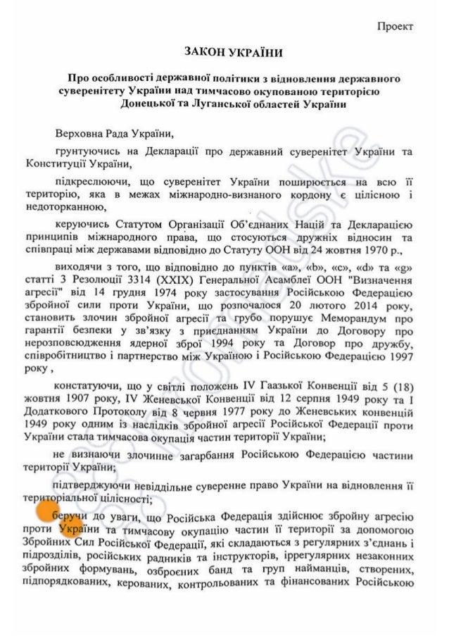 Заявление Путина по миротворцам на Донбассе является реакцией на завершение подготовки законопроекта о деоккупации, - Сюмар - Цензор.НЕТ 2293