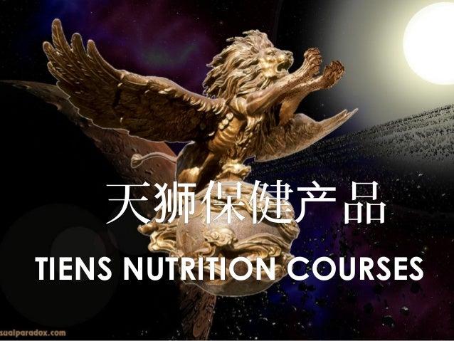 天狮保健产品TIENS NUTRITION COURSES