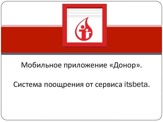 Мобильное приложение «Донор». Система поощрения от сервиса itsbeta.