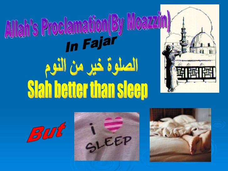 Allah's Proclamation(By Moazzin) الصلوۃ خیر من النوم  Slah better than sleep But In Fajar