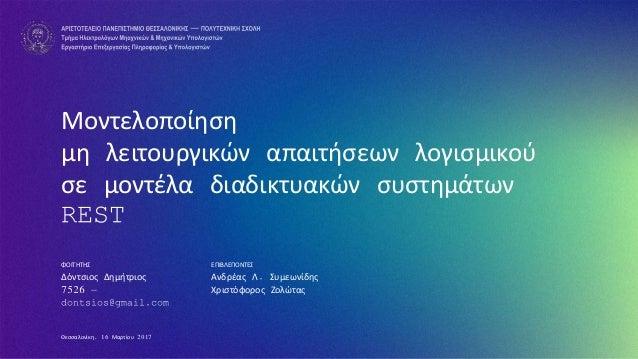 Μοντελοποίηση μη λειτουργικών απαιτήσεων λογισμικού σε μοντέλα διαδικτυακών συστημάτων REST Θεσσαλονίκη, 16 Μαρτίου 2017 Φ...
