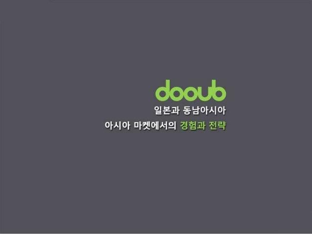 [GAMENEXT] 아시아 마켓, 이중 일본과 동남아시아 마켓에서의 경험과 전략(dooub)