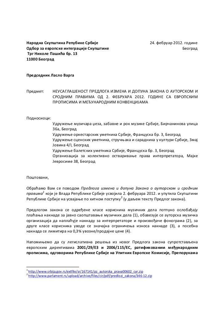 Народна Скупштина Репубике Србије                                                24. фебруар 2012. годинеОдбор за европске...