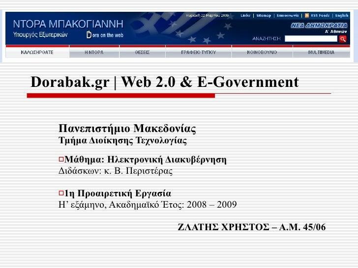 Dorabak.gr | Web 2.0 & E-Government   <ul><li>Πανεπιστήμιο Μακεδονίας  </li></ul><ul><li>Τμήμα Διοίκησης Τεχνολογίας   </l...