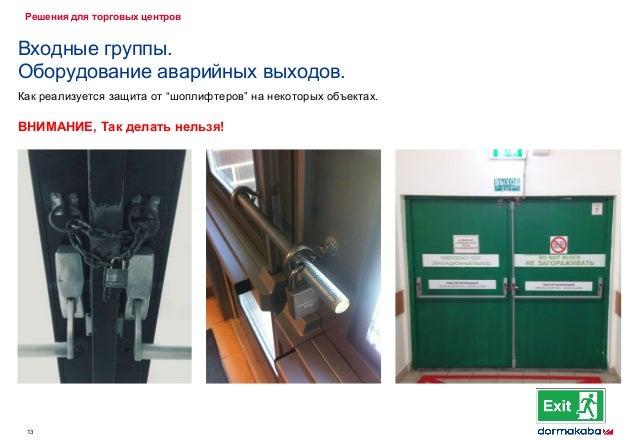 Раздвижные автоматические двери dorma