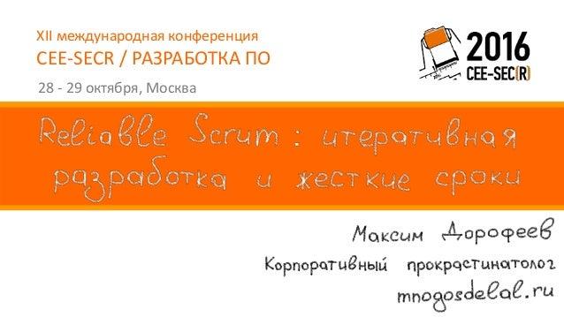 XII международная конференция CEE-SECR / РАЗРАБОТКА ПО 28 - 29 октября, Москва