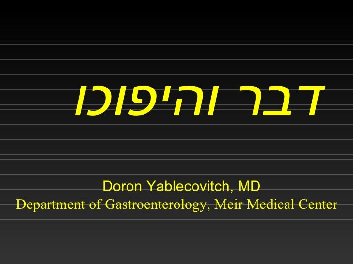 ‫דבר והיפוכו‬             Doron Yablecovitch, MDDepartment of Gastroenterology, Meir Medical Center