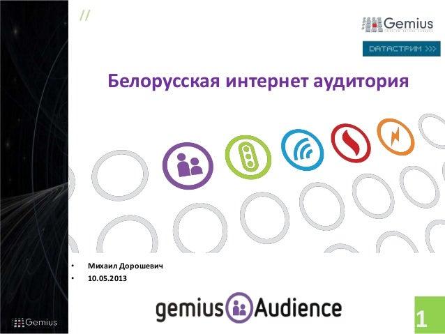 //1Белорусская интернет аудитория• Михаил Дорошевич• 10.05.2013