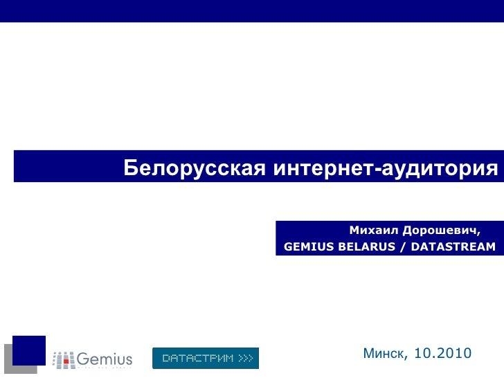 Белорусская интернет-аудитория Михаил Дорошевич, GEMIUS BELARUS / DATASTREAM Минск ,  1 0.20 1 0
