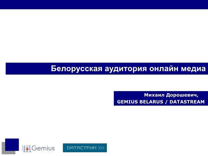 Белорусская аудитория   онлайн медиа Михаил Дорошевич, GEMIUS BELARUS / DATASTREAM