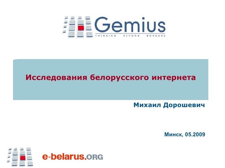 Исследования белорусского интернета Михаил Дорошевич Минск, 0 5 .2009