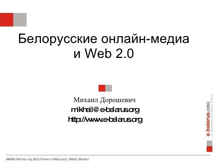Белорусские онлайн-медиа и  Web 2.0 Михаил   Дорошевич [email_address] http://www.e-belarus.org