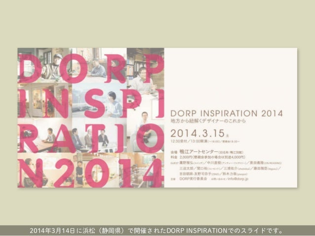 2014年3月14日に浜松(静岡県)で開催されたDORP INSPIRATIONでのスライドです。