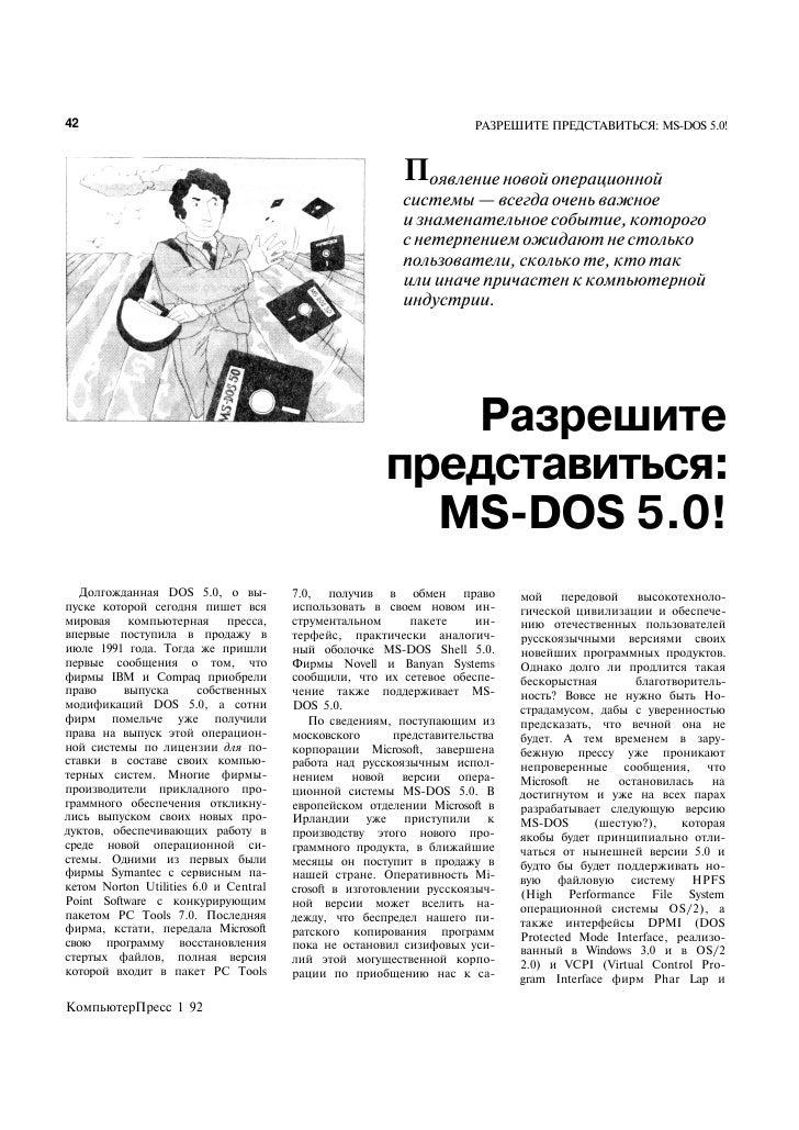 42                                                                    РАЗРЕШИТЕ ПРЕДСТАВИТЬСЯ: MS-DOS 5.0!                ...
