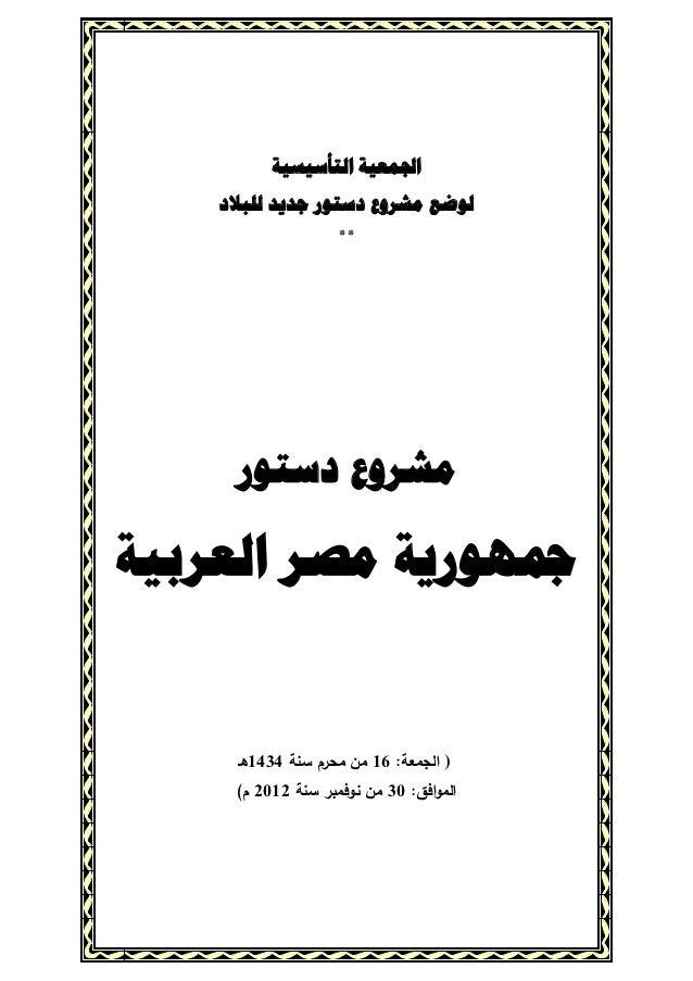 اجلمعية التأسيسية    لوضع مشروع دستور جديد للبالد                    **     مشروع دستورمجهورية مصر العربية      ...