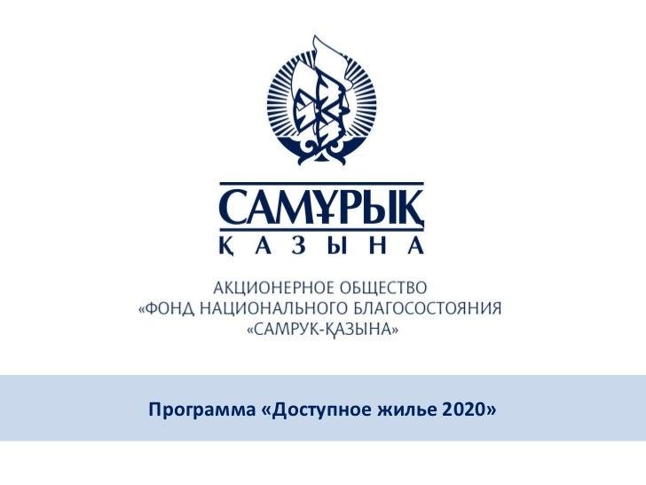 Программа «Доступное жилье 2020»