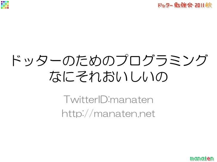 ドッターのためのプログラミング   なにそれおいしいの   TwitterID:manaten   http://manaten.net