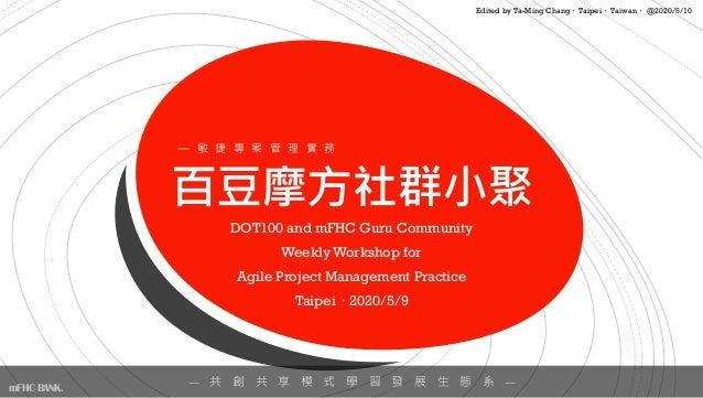百豆摩方社群小聚 DOT100 and mFHC Guru Community Weekly Workshop for Agile Project Management Practice Taipei,2020/5/9 — 共 創 共 享 模 ...