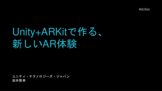 Unity+ARKitで作る、新しいAR体験