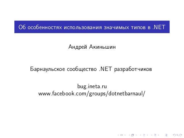 Об особенностях использования значимых типов в .NET Андрей Акиньшин  Барнаульское сообщество .NET разработчиков bug.ineta....