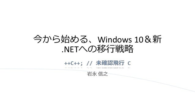 今から始める、Windows 10&新  .NETへの移行戦略  岩永信之
