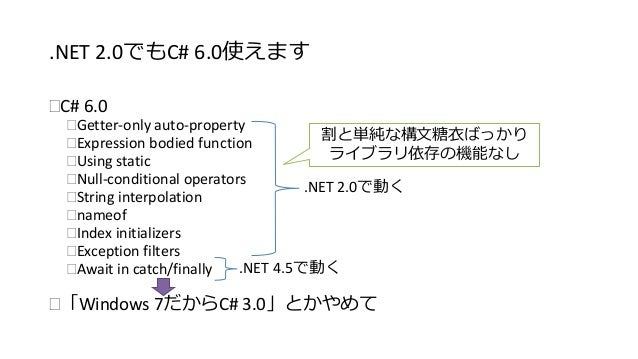 .NET 2.0でもC# 6.0使えます  C# 6.0  Getter-only auto-property  Expression bodied function  Using static  Null-conditional o...