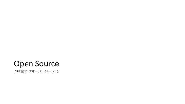 Open Source  .NET全体のオープンソース化