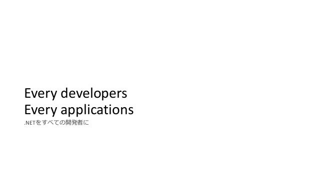 Every developers  Every applications  .NETをすべての開発者に