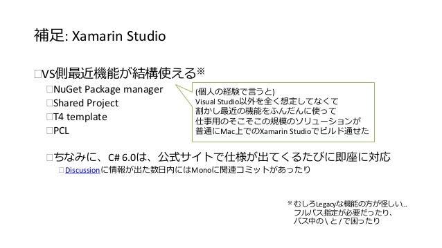 補足: Xamarin Studio  VS側最近機能が結構使える※  NuGet Package manager  Shared Project  T4 template  PCL  (個人の経験で言うと)  Visual Stud...