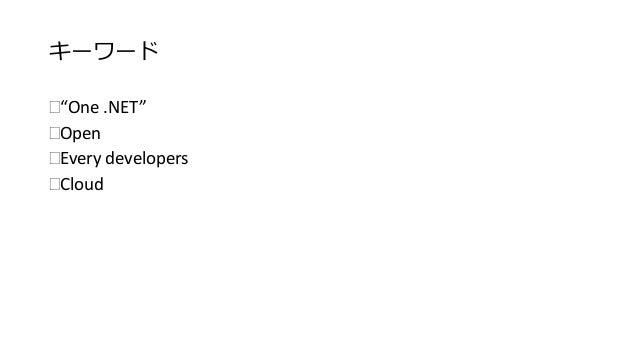 """キーワード  """"One .NET""""  Open  Every developers  Cloud"""