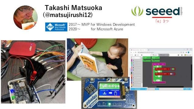 Takashi Matsuoka (@matsujirushi12) 2017~ MVP for Windows Development 2020~ for Microsoft Azure 「e」3つ