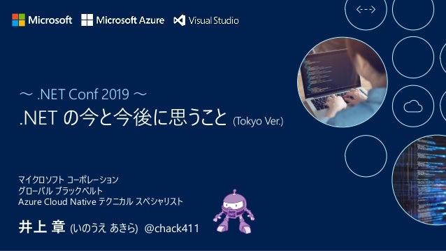 ~ .NET Conf 2019 ~ 井上 章 (いのうえ あきら) @chack411 マイクロソフト コーポレーション グローバル ブラックベルト Azure Cloud Native テクニカル スペシャリスト