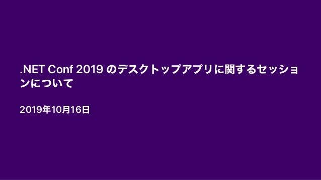 .NETConf2019のデスクトップアプリに関するセッショ ンについて 2019年10⽉16⽇