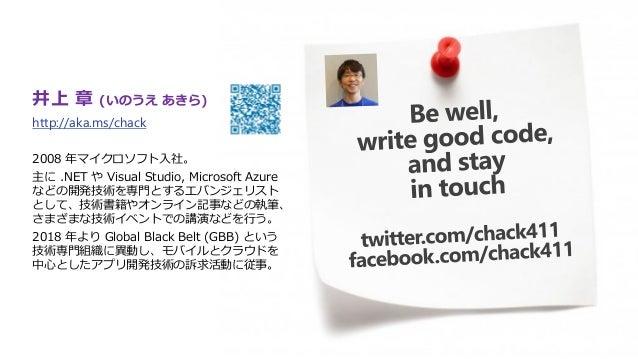 井上 章 (いのうえ あきら) http://aka.ms/chack 2008 年マイクロソフト入社。 主に .NET や Visual Studio, Microsoft Azure などの開発技術を専門とするエバンジェリスト として、技術...