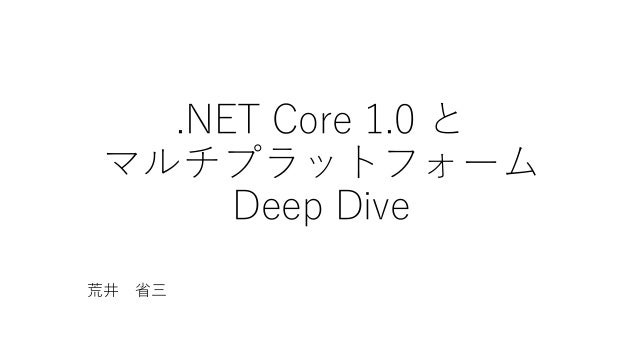 .NET Core 1.0 と マルチプラットフォーム Deep Dive 荒井 省三