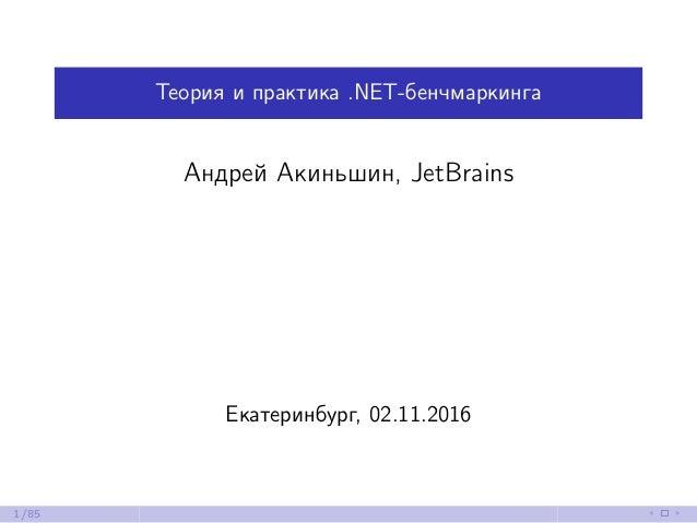Теория и практика .NET-бенчмаркинга Андрей Акиньшин, JetBrains Екатеринбург, 02.11.2016 1/85