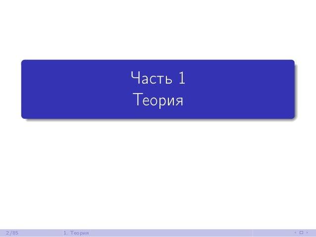 Теория и практика .NET-бенчмаркинга (02.11.2016, Екатеринбург) Slide 2