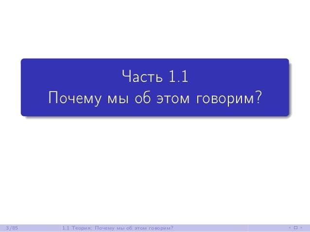 Теория и практика .NET-бенчмаркинга (02.11.2016, Екатеринбург) Slide 3
