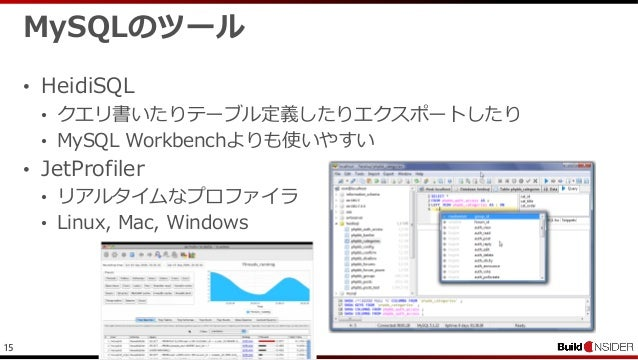 15MySQLのツール• HeidiSQL• クエリ書いたりテーブル定義したりエクスポートしたり• MySQL Workbenchよりも使いやすい• JetProfiler• リアルタイムなプロファイラ• Linux, Mac, Windows