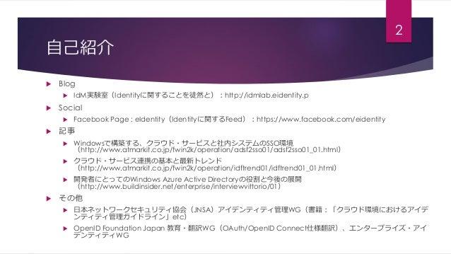 Azure ADとIdentity管理 Slide 2