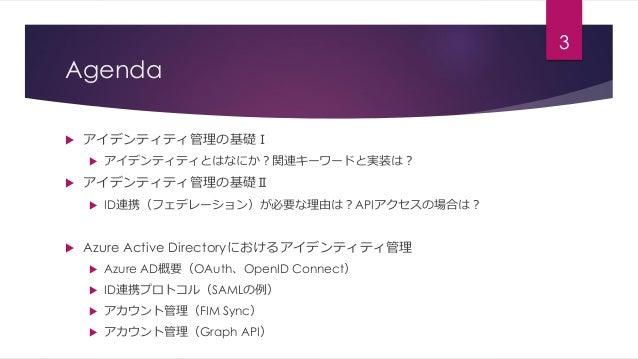 Azure ADとIdentity管理 Slide 3