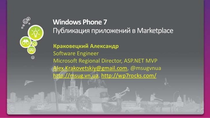 Windows Phone 7Публикация приложений в Marketplace<br />КраковецкийАлександр<br />Software Engineer<br />Microsoft Regiona...