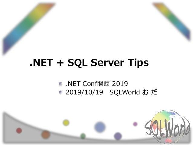 .NET + SQL Server Tips .NET Conf関西 2019 2019/10/19 SQLWorld お だ