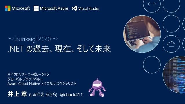 ~ Burikaigi 2020 ~ 井上 章 (いのうえ あきら) @chack411 マイクロソフト コーポレーション グローバル ブラックベルト Azure Cloud Native テクニカル スペシャリスト