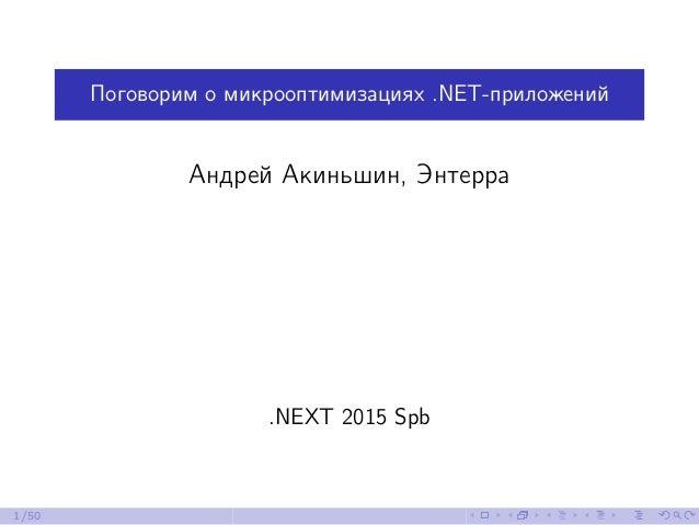 Поговорим о микрооптимизациях .NET-приложений Андрей Акиньшин, Энтерра .NEXT 2015 Spb 1/50