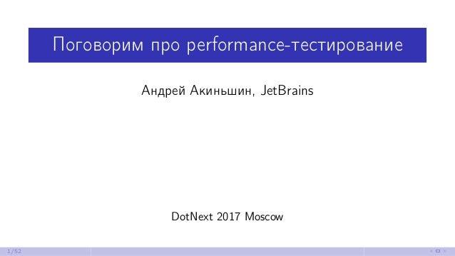 Поговорим про performance-тестирование Андрей Акиньшин, JetBrains DotNext 2017 Moscow 1/52