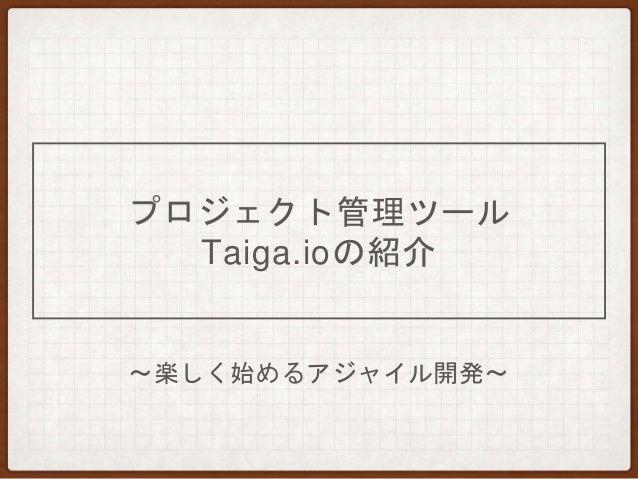 プロジェクト管理ツール Taiga.ioの紹介 〜楽しく始めるアジャイル開発〜