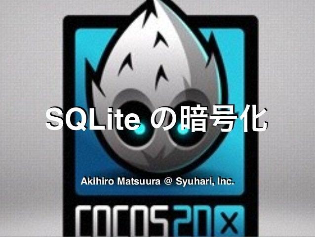 SQLite の暗号化 Akihiro Matsuura @ Syuhari, Inc.