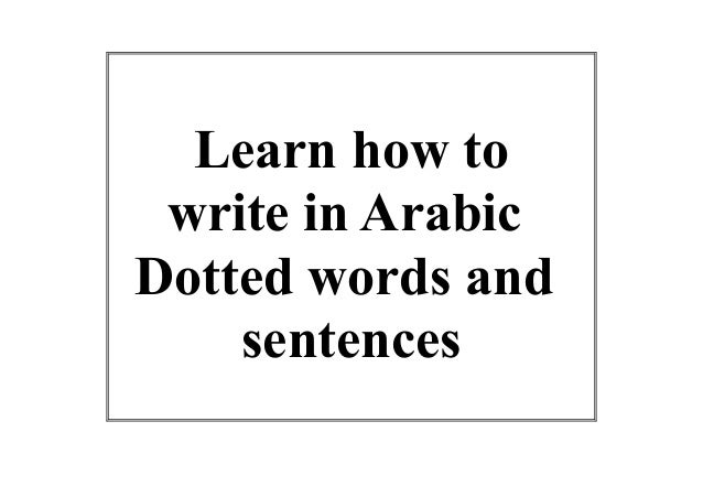 Learn how to write arabic words